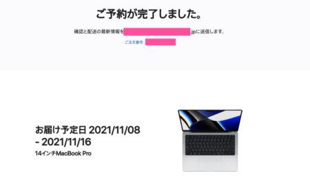 待望のMacBook Proがついに発売されたり【ふつうの日記】
