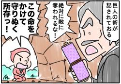 『ピンクの忍者!ポン吉』第41話「巻き物を死守せよ!の巻」