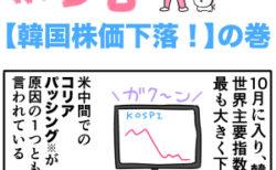 ピンクの忍者ポン吉 第190話【韓国株価下落!】の巻