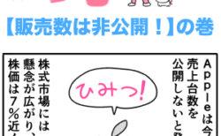 ピンクの忍者ポン吉 第195話【販売数は非公開!】の巻