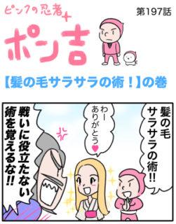 ピンクの忍者ポン吉 第197話【髪の毛サラサラの術!】の巻