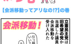 ピンクの忍者ポン吉 第199話【会派移動ってアリなの!?】の巻