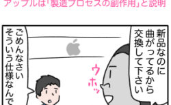 【でいりーNEWS4コマ】新iPad Proが出荷時に曲がっているのは「仕様」?