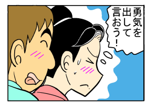 『ピンクの忍者!ポン吉』第8話「変わり身の術!の巻」