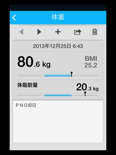 体重をwifiで記録するアプリ