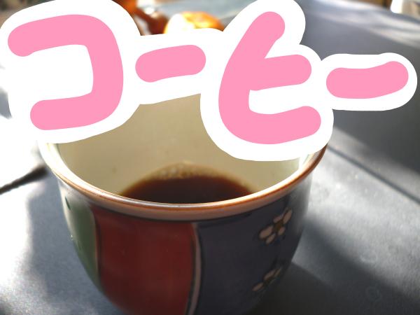 しょうがコーヒー2