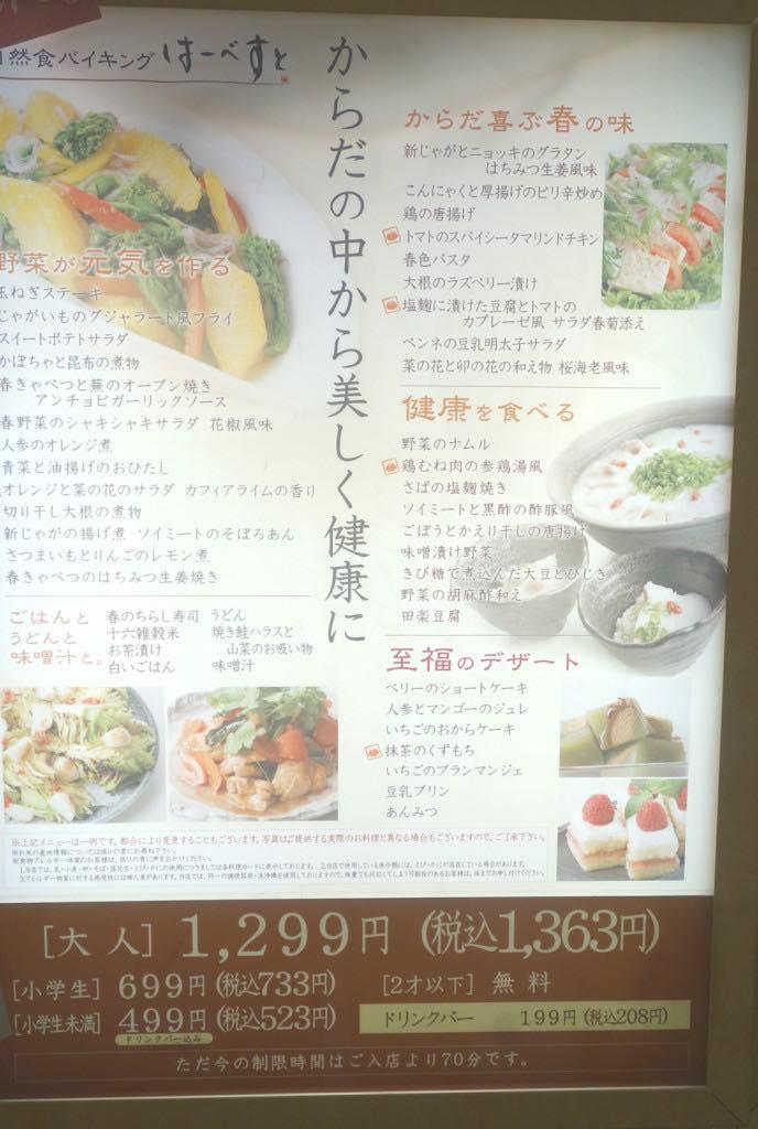 はーべすと町田店メニュー