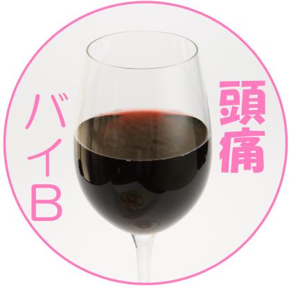 赤ワインの頭痛と亜硫酸塩