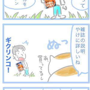 【全ページにマンガを描く計画】進行中〜