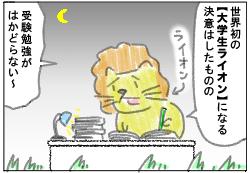 ごるちゃん27話【イチョウ葉サプリで頭スッキリ】