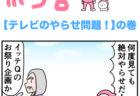 ピンクの忍者ポン吉 第211話【北方領土返還交渉!】の巻