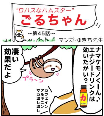 ごるちゃん45話【エナジードリンクはナマケモノにも効くのか!?】
