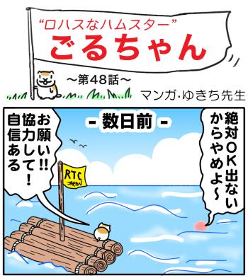 ごるちゃん48話【エビデンスの提出】の巻