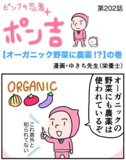 ピンクの忍者ポン吉 第202話【オーガニック野菜に農薬!?】の巻