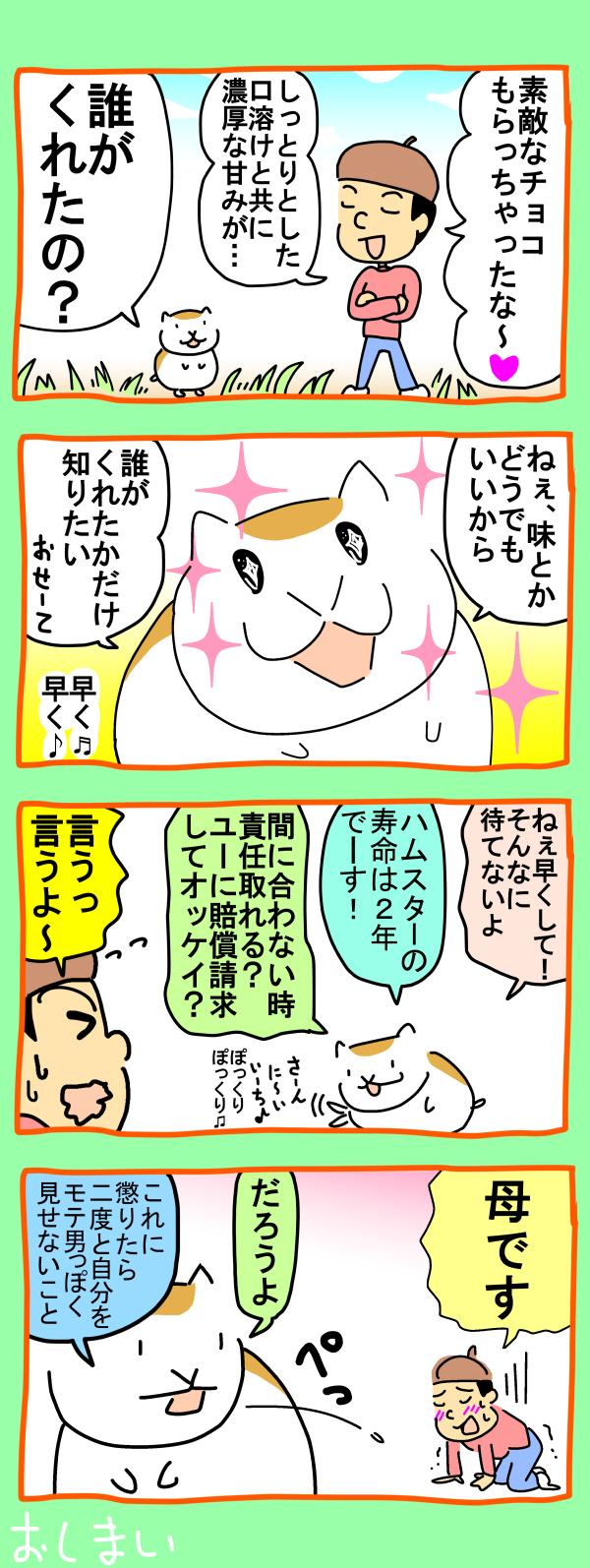 バレンタインの漫画