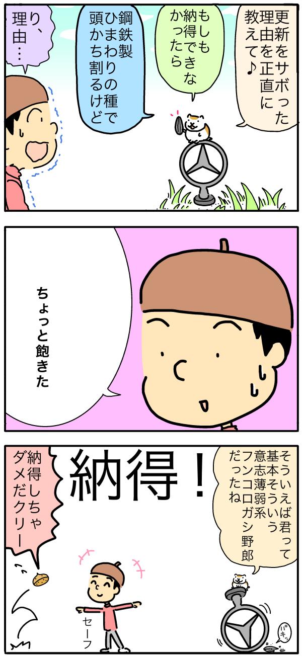 オーガニック漫画家ブログ