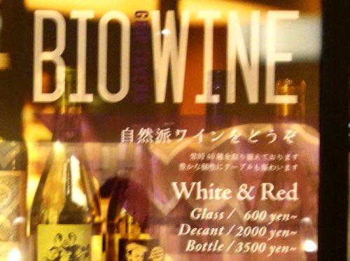 オーガニックBIOワイン