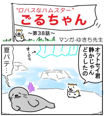 ごるちゃん38話【夏バテ対策のサプリ】