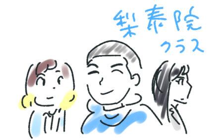 いまさらの梨泰院クラス【ふつうの日記】