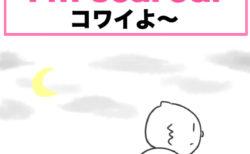 英語表現1 I'm scared(コワイよ〜)