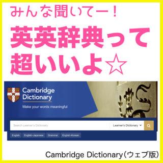 英英辞典の使い心地が良かったり