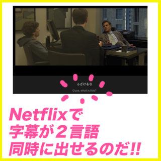 【Language Learning with Netflix】で英語と日本語の字幕を同時に出したり