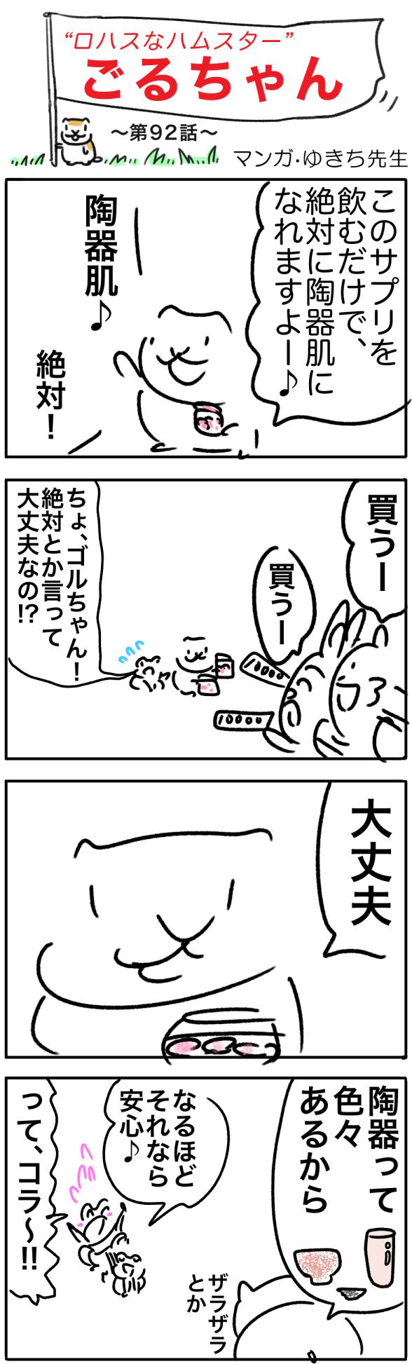 ゴルちゃん