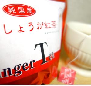 オーガニック男子あるある⑧ 『好きな紅茶は、レモンティーでもなく、ミルクティーでもなく、かと言ってストレートでもなく、アッサムでもアールグレーでもダージリンでもディンブラでもなくて、、、、、、しょうが紅茶!』