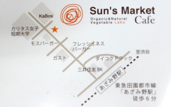 サンズマーケットカフェ地図