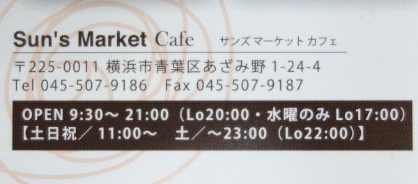 サンズマーケットカフェ