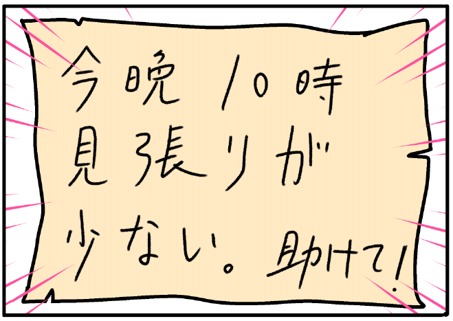 『ピンクの忍者!ポン吉』第56話「姫からの手紙!の巻」