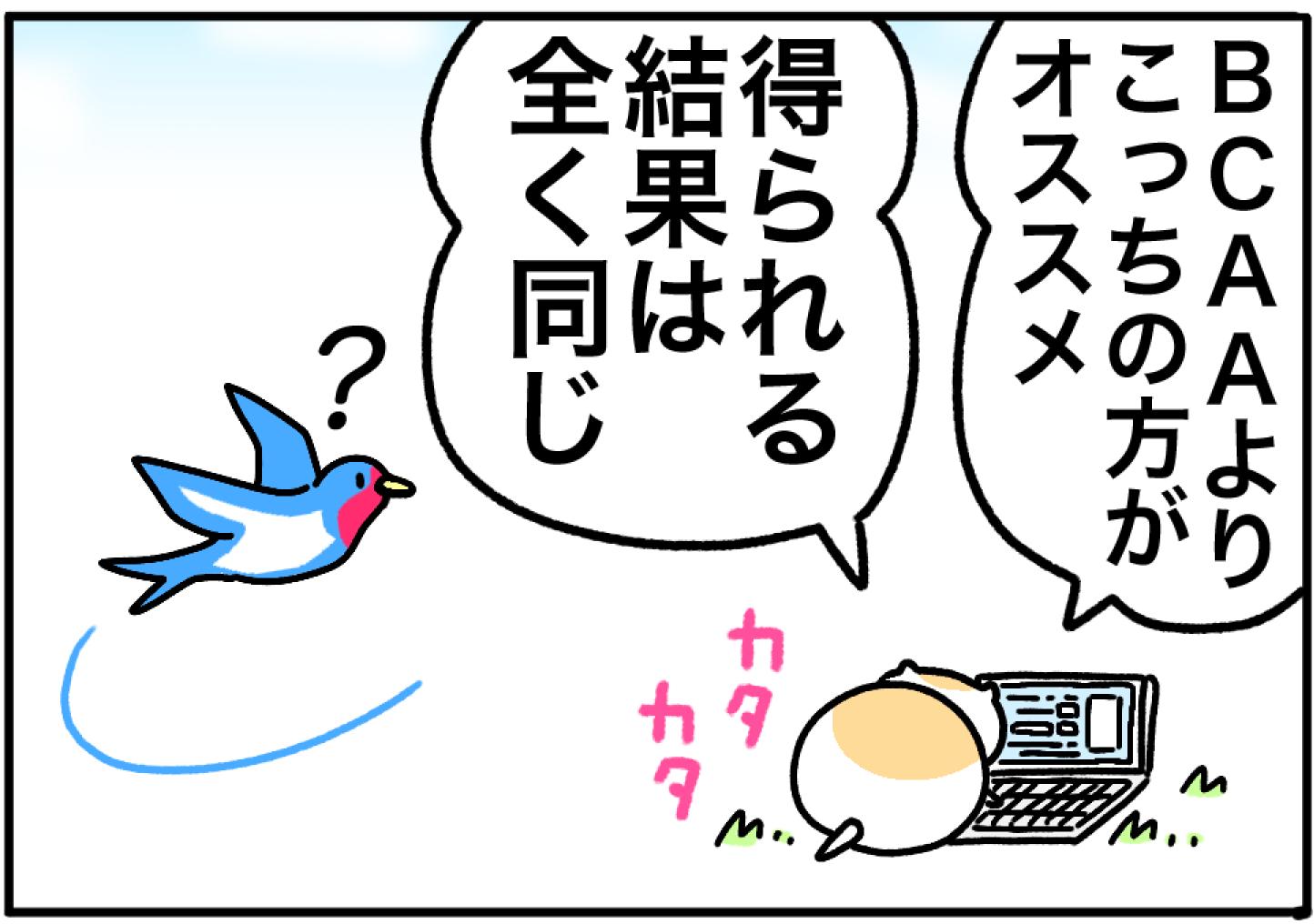 ごるちゃん【BCAAを下さい!】の巻