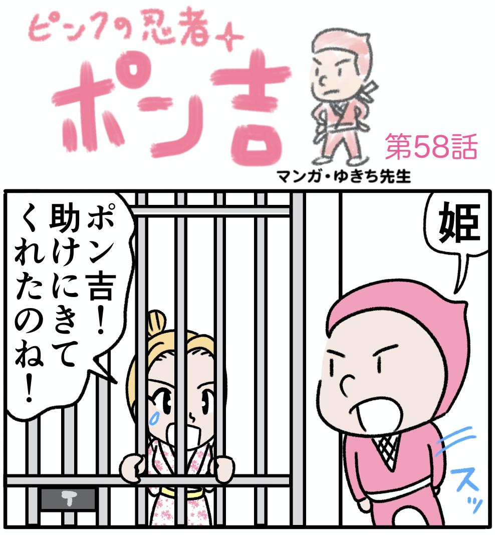 ピンクの忍者ポン吉 第58話【姫のいる牢屋に到着!!】の巻