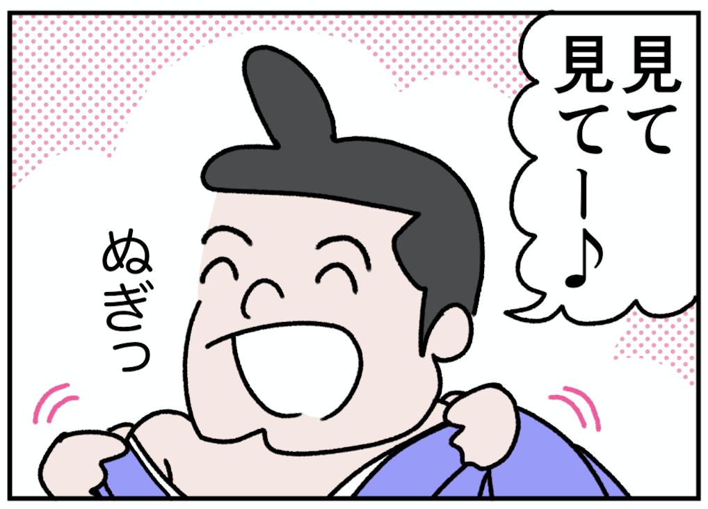 日本史の年号ゴロ漫画も作ってみたり