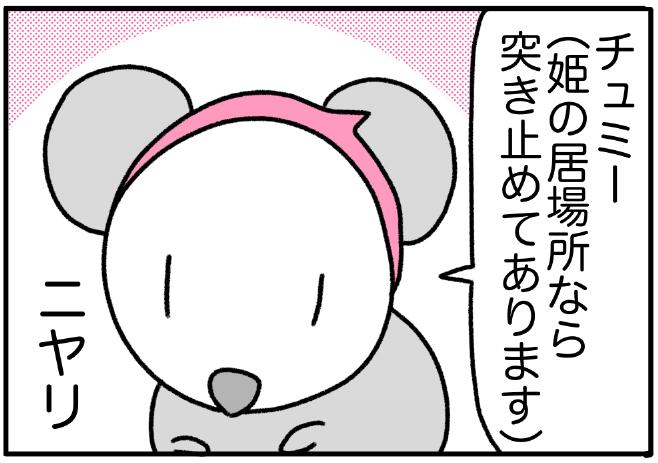 ピンクの忍者ポン吉 第62話【チュー太郎の偵察力!】の巻