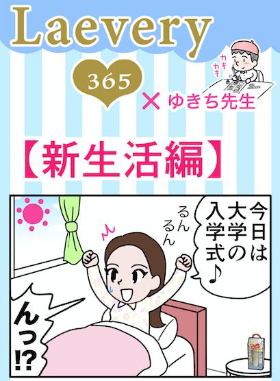下着用洗剤【ラブリー365】漫画〜新生活編〜