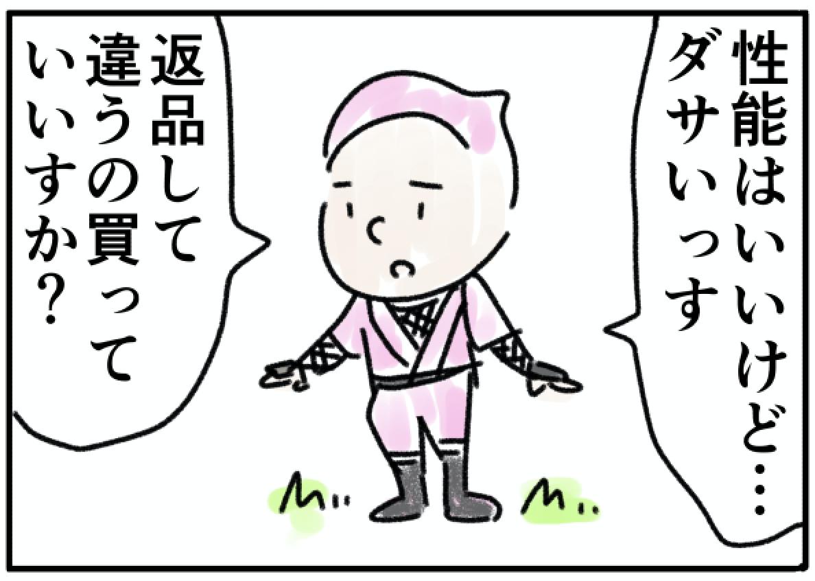 ピンクの忍者ポン吉 第69話【無敵の忍者着!!】の巻