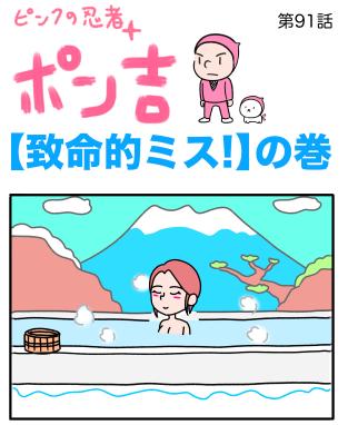 ピンクの忍者ポン吉 第91話【致命的ミス!】の巻
