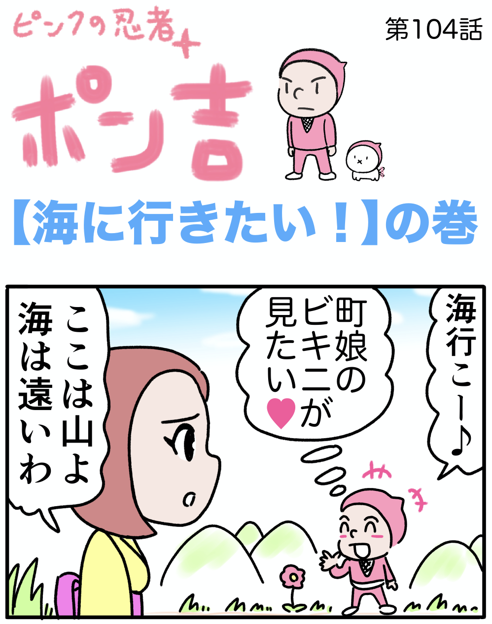 ピンクの忍者ポン吉 第104話【海に行きたい!】の巻