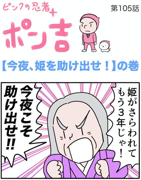 ピンクの忍者ポン吉 第105話【今夜、姫を助け出せ!】の巻