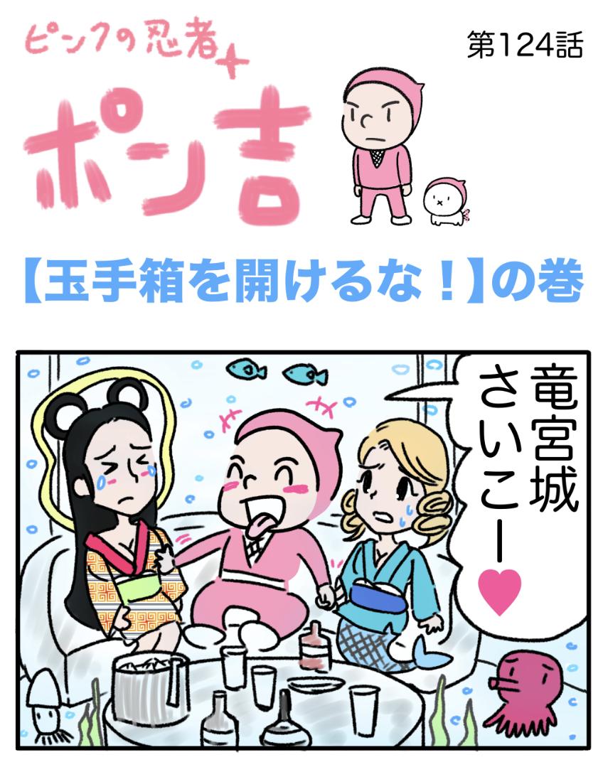 ピンクの忍者ポン吉 第123話【恋のライバル!】の巻
