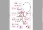 ピンクの忍者ポン吉 第156話【師匠の悩み!】の巻