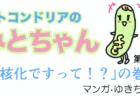 ピンクの忍者ポン吉 第173話【最強の敵と遭遇!】の巻