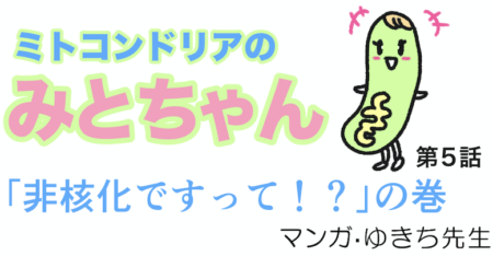 ミトコンドリアの漫画描いてます