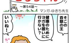 ごるちゃん54話【健康になるヨガのポーズ】の巻