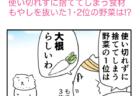 ピンクの忍者ポン吉 第249話【のろしでSOS!】の巻