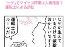 ピンクの忍者ポン吉 第251話【破られた平和条約!】の巻