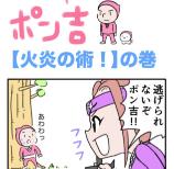 ピンクの忍者ポン吉 第248話【火炎の術!】の巻