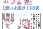 ピンクの忍者ポン吉 第254話【主人を助けろ!】の巻