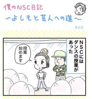 僕のNSC日記〜よしもと芸人への道〜その2「意外だったダンス授業!」